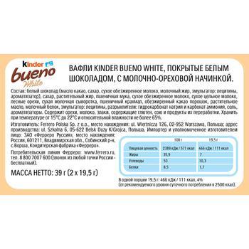 Батончик Kinder Bueno White 39г - купить, цены на Метро - фото 3