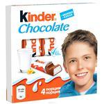 Шоколад Kinder молочный T4 50г